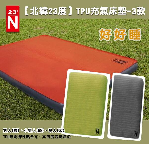 《愛露愛玩》【北緯23度】TPU材質3D雙人充氣床墊///橘色///綠///灰色///三色現貨供應///MIT台灣製作///組合專案特價中