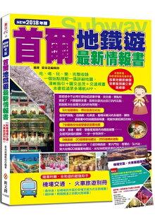 首爾地鐵遊最新情報書(2018版)【附贈機場交通.火車旅遊別冊】