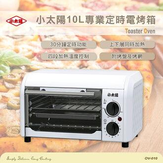【dayneeds】【小太陽】10L專業定時電烤箱(OV-010)