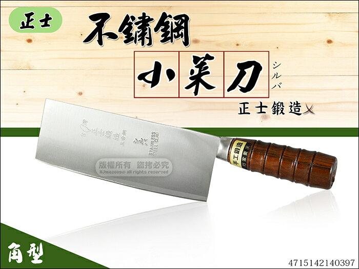 快樂屋?台灣製 正士 不鏽鋼小菜刀(角) SC-527 三合鋼 0397 不鏽鋼菜刀 通過SGS檢測
