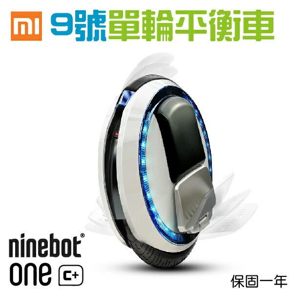 【coni shop】小米9號獨輪車 現貨供應  ninebot c+ 電動獨輪車 智慧自平衡電動車 9號平衡車 賽格威