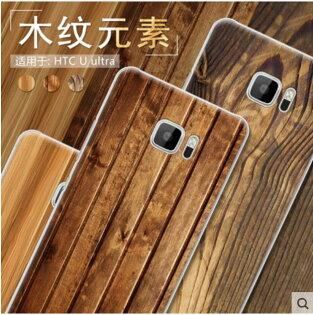 HTCUUltra纯彩復古仿木彩繪手機殼