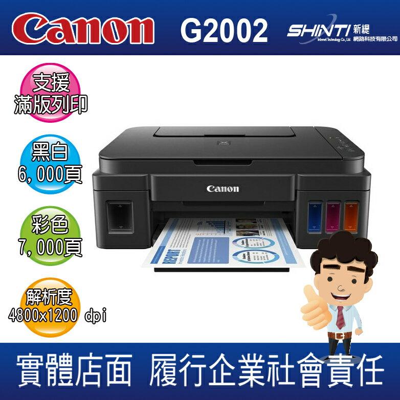 【免運*加價贈墨水組】CANON PIXMA G2002原廠連續大供墨印表機 另有G1000/G3000