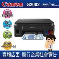 Canon佳能到【免運*加價贈墨水組】CANON PIXMA G2002原廠連續大供墨印表機 另有G1000/G3000