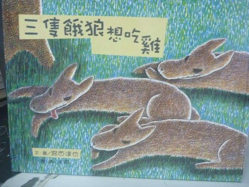 【書寶二手書T5/少年童書_ZCU】三隻餓狼想吃雞_宮西達也