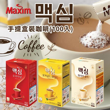 韓國 Maxim 咖啡 100入 手提盒裝 三合一咖啡 即溶咖啡 白金 摩卡 沖泡飲品 咖啡包 隨身包 禮盒【N601497】
