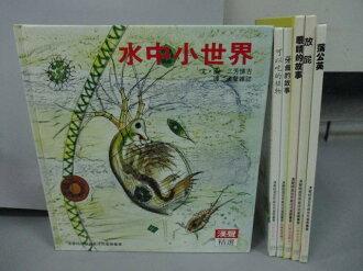 【書寶二手書T6/少年童書_PGY】水中小世界_可以吃的植物_放屁_蒲公英等_共6本合售