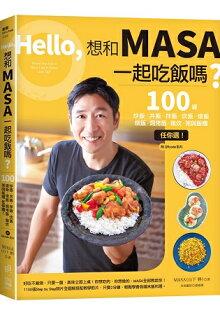 樂天書城:Hello,想和MASA一起吃飯嗎?100道炒飯、丼飯、拌飯、炊飯、燴飯、燉飯、焗烤飯、雜炊、粥與飯糰任你選