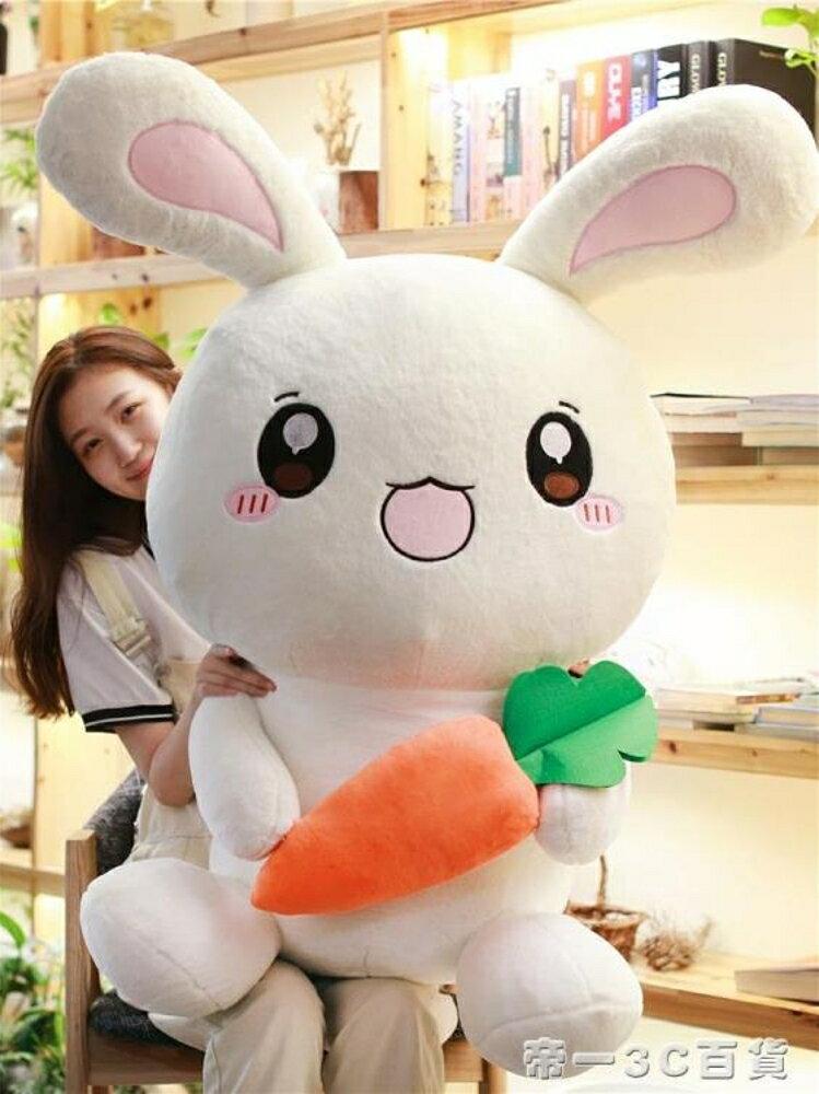 可愛兔子毛絨玩具抱枕公仔娃娃睡覺女生玩偶韓國超萌生日禮物大號 【帝一3C旗艦】 雙12購物節