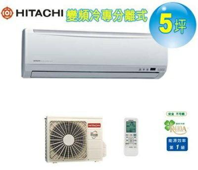 金禾家電生活美學館:日立《精品冷專》分離式冷氣價格(RAC-36SKRAS-36SK)※(適用5坪)
