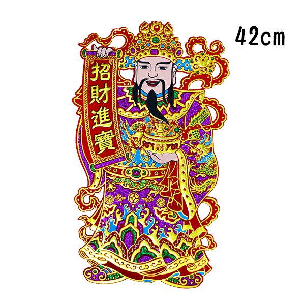 X射線【Z654693】42公分彩蔥絨布財神剪紙門聯,春節/過年/過年佈置/狗年/門聯/財神/門貼