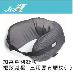 【JUSIT加喜三用頸背腰枕(L)】多用途功能性專利設計含SGEL醫療等級凝膠MIT台灣製CP值超高首選非矽膠,乳膠,記憶泡棉