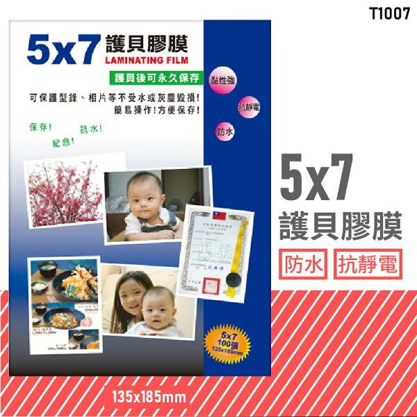 台灣品牌~韋億T10075x7護貝膠膜防水黏性強抗靜電保護保存紀念相片型錄獎狀事務用品