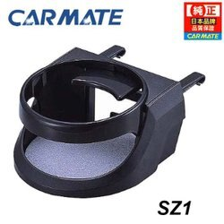 權世界@汽車用品 日本 CARMATE 冷氣出風口 孔 夾式 飲料架 杯架 SZ1