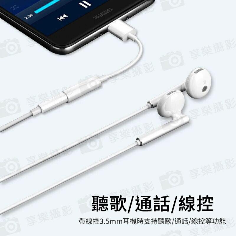 [享樂攝影]Rodeane樂笛 手機轉接線USB Type-C 轉3.5mm 麥克風通話/充電/線控 TRRS母 耳機轉