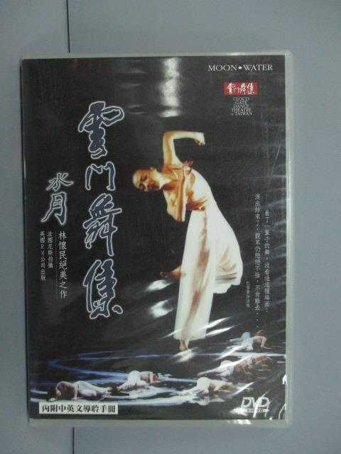 【書寶二手書T8/藝術_NNS】雲門舞集_林懷民絕美之作-水月
