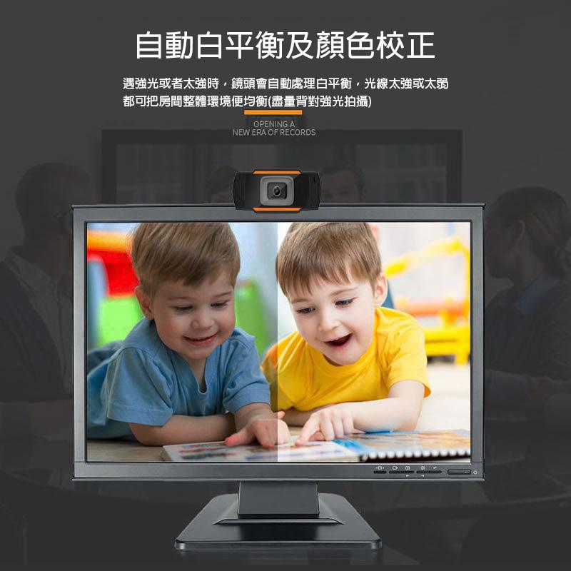 webcam電腦USB網絡攝像機720P攝像頭 遠距教學 視訊 高清 網絡攝像機 網課 直播 攝影機