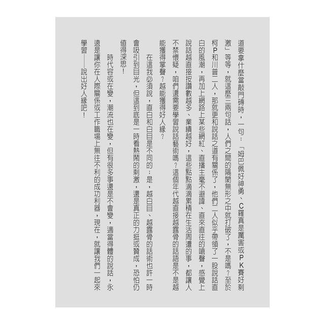 說出好人緣:謝震武的獨門說話術(暢銷慶功版) 5