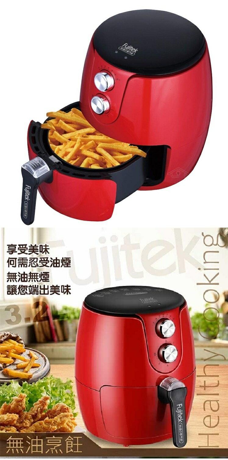 (現貨) Fujitek富士電通 3.2L 智慧型氣炸鍋 FTD-A31【KD02005】i-style 居家生活
