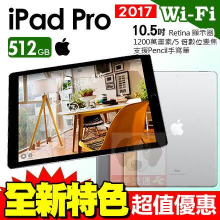 APPLE iPad Pro 10.5吋 WIFI 512GB 平板電腦 台灣原廠全新公司貨 免運費