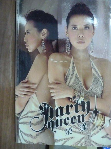 【書寶二手書T4/影視_QBT】Party Queen:楚謹_楚謹