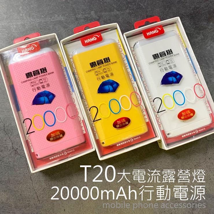 【概念3C】HANG T20 露營燈行動電源 20000mAh 行動充電器