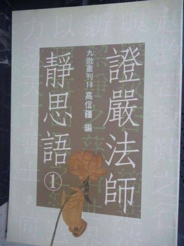 【書寶二手書T1/宗教_GKF】證嚴法師靜思語 (一)_釋證嚴