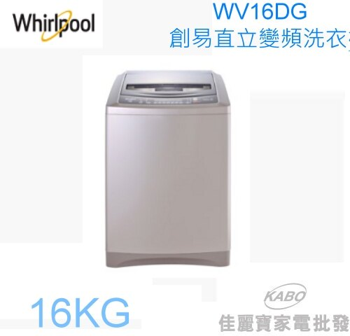 【佳麗寶】-(Whirlpool 惠而浦)16公斤直立式變頻洗衣機【WV16ADG】