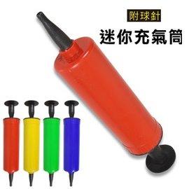 【淘氣寶寶】【Rody 跳跳馬】【充器泳圈】專用打氣筒/充氣筒(充氣球可使用-附球針)