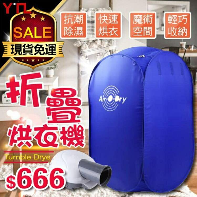 【快速出貨】 Air-O-Dry可攜式家用幹衣機 折疊 迷你烘乾機烘衣機 免安裝