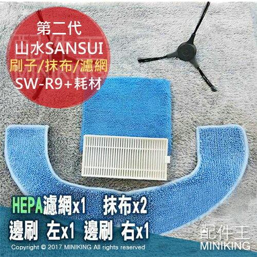【配件王】SANSUI山水第二代耗材刷子1對抹布2條濾網1個SW-R9+掃地機器人HEPA濾網耗材組合