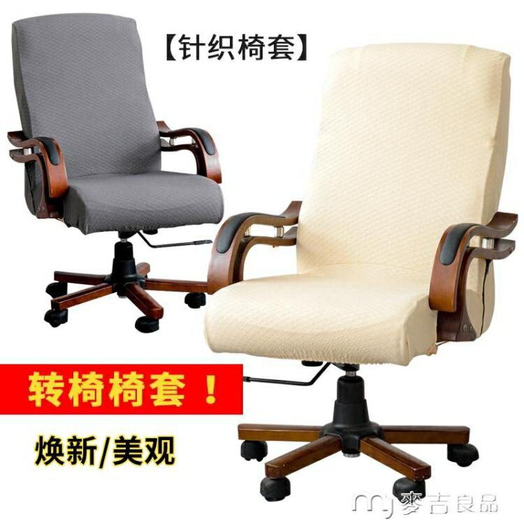 椅套加厚辦公椅子套老板椅套扶手座椅套簡約轉椅套連體電腦椅套罩通用 【免運快出】