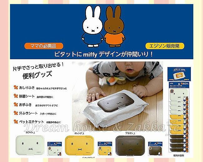 日本 Bitatto 重覆黏 濕紙巾 專用盒蓋 miffy / 米菲兔 《白色款》★ 夢想家精品生活家飾 ★ - 限時優惠好康折扣