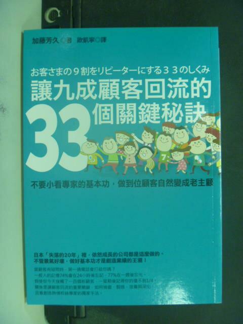 【書寶二手書T3/行銷_IBV】讓九成顧客回流的33個關鍵秘訣_加藤芳久