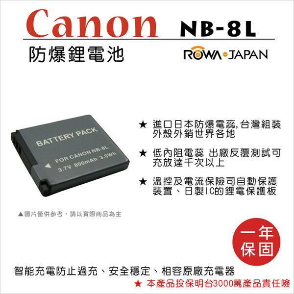 攝彩@樂華FORCanonNB-8L相機電池鋰電池防爆原廠充電器可充保固一年