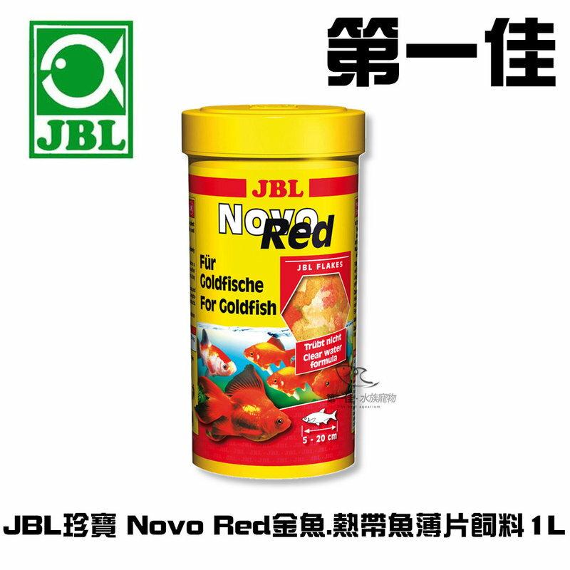 [第一佳水族寵物] 德國JBL珍寶 Novo Red 金魚 熱帶魚薄片飼料 1L