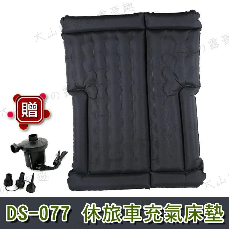 【露營趣】中和安坑 贈車用幫浦 新款 DS-077 休旅車SUV充氣床墊 充氣床 車中床 充氣墊 車宿 野營 露營