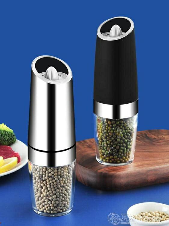 研磨器 胡椒電動不銹鋼海鹽黑胡椒粒花椒粉調味瓶家用廚房現磨