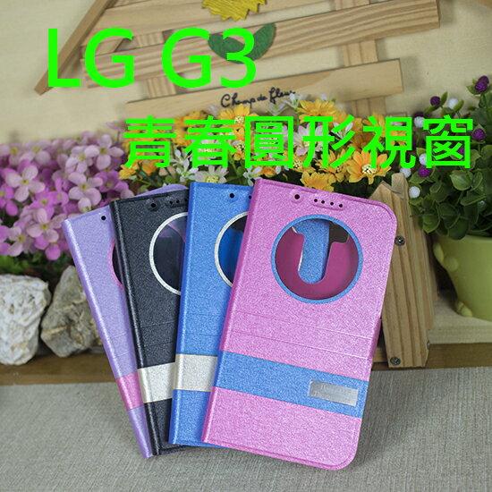 【青春】LG G3 D855 圓形視窗皮套  書本式翻頁  磁扣側掀  保護套  支架斜立