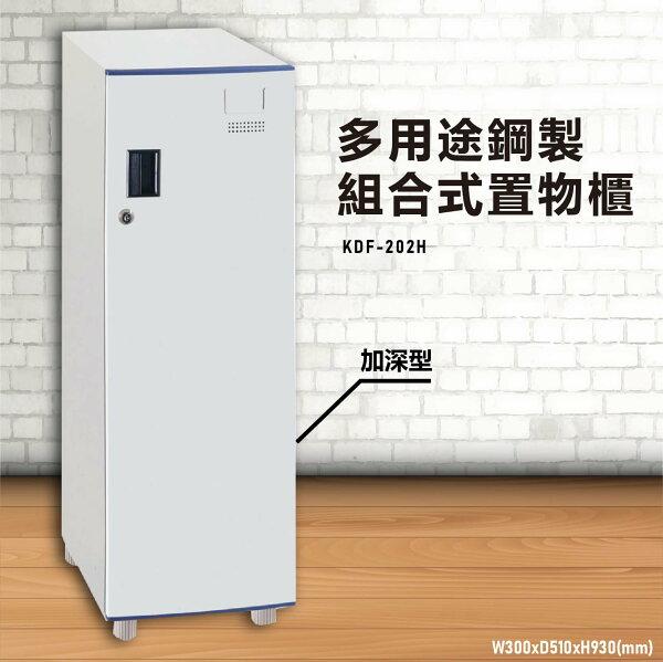 『TW品質保證』KDF-202H【大富】多用途鋼製組合式置物櫃衣櫃鞋櫃置物櫃零件存放分類任意組合櫃子