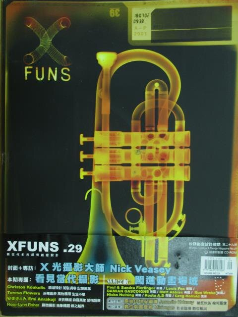 【書寶二手書T1/設計_YCH】Xfuns放肆創意設計_29期_X光攝影大師等_附光碟