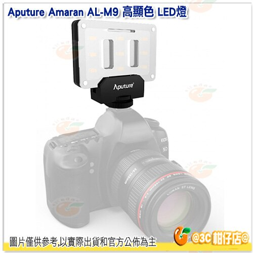 Aputure Amaran AL-M9 高顯色 LED燈 攝影燈 補光燈 太陽燈 輔助燈 錄影燈