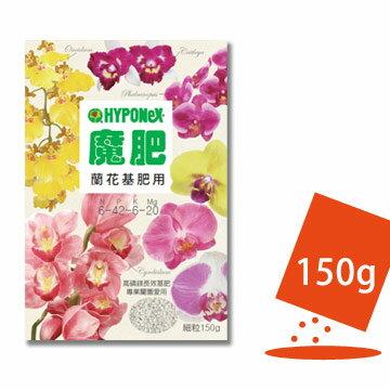魔肥蘭花基肥/ 肥料/ 施肥/ 蘭花肥料