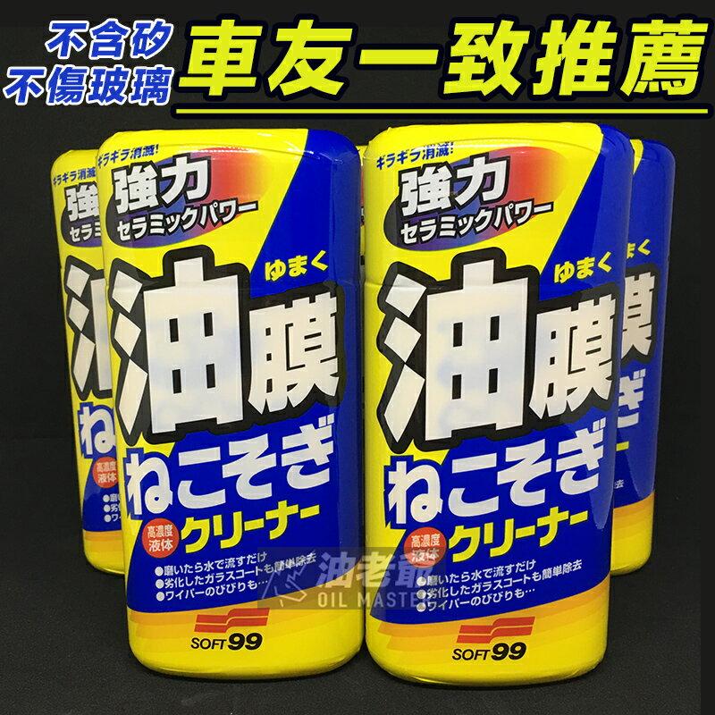 85折 ▶︎☛車友一致口碑☚ SOFT99 新連根拔除清潔劑 附 海綿 強力去油膜 絕不傷
