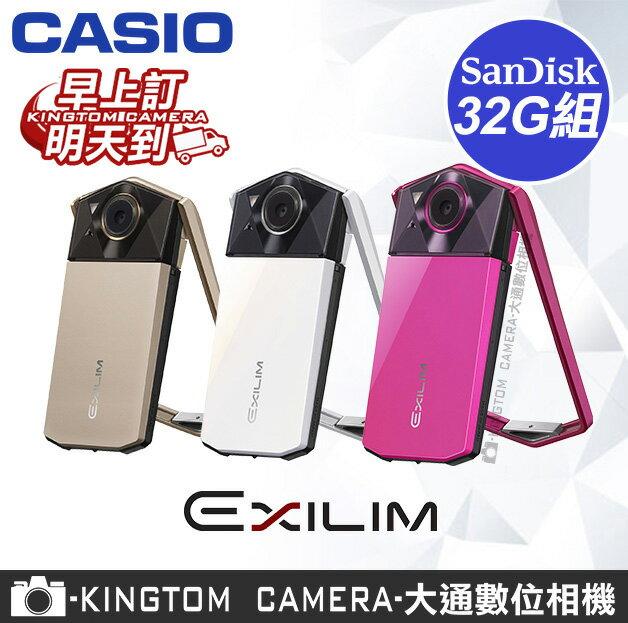 CASIO TR70 12期零利率 送32G高速卡+電池(共2顆)+座充+原廠皮套+水鑽手腕帶+9H鋼化螢幕貼全配 公司貨