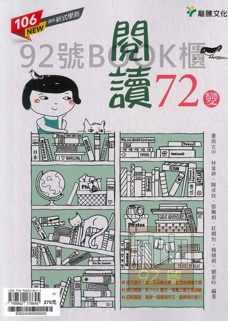 龍騰高中閱讀72變 6062