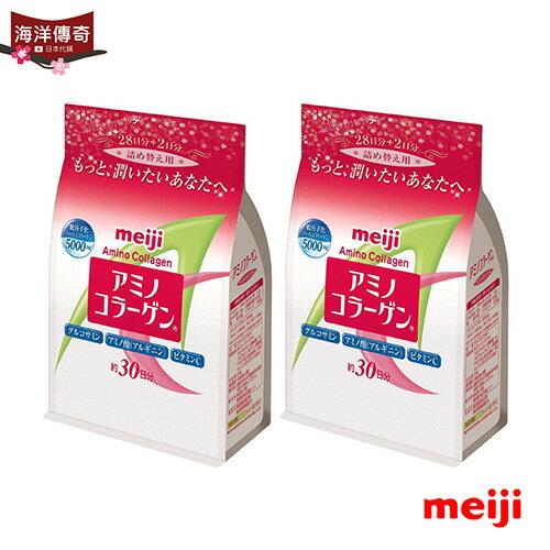 【海洋傳奇】【現貨】Meiji Amino 明治 膠原蛋白粉 補充包 30天份(2包組) 日本必買 免運代購 0