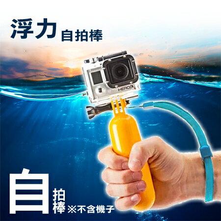 """浮力自拍棒 GOPRO SJ4000 SJ5000 SJ9000 SJCAM""""正經800"""""""