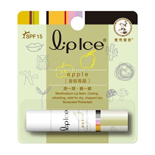 曼秀雷敦 LipIce潤唇膏-青蘋果味 SPF15 3.5g