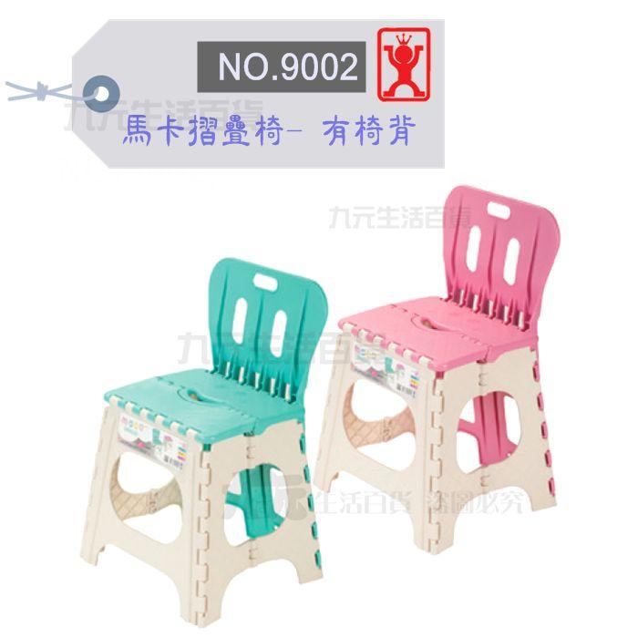 【九元生活百貨】展瑩9002 馬卡折疊椅/有椅背 兒童椅 摺疊椅 靠背椅 台灣製